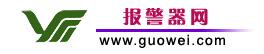 中国报警器网专业于(电话:0755-25887166)安防报